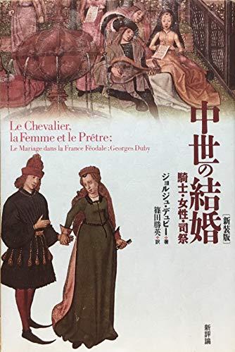 中世の結婚―騎士・女性・司祭 / ジョルジュ・デュビー