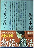 ガラマサどん (大衆文学館―文庫コレクション)