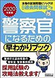 警察官になるための 早わかりブック 2020年度