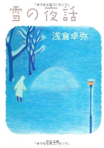 雪の夜話 (中公文庫)
