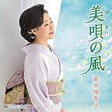 美唄の風♪真木柚布子のジャケット