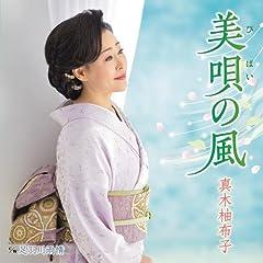 真木柚布子「美唄の風」のジャケット画像