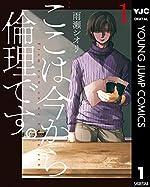 ここは今から倫理です。 1 (ヤングジャンプコミックスDIGITAL) | 雨瀬シオリ | 青年コミック | Kindleストア | Amazon