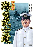 マンガ 海の武士道 (扶桑社BOOKS)