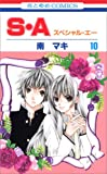 S・A 第10巻 (花とゆめCOMICS)
