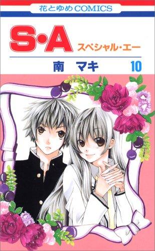 S・A 第10巻 (花とゆめCOMICS)の詳細を見る