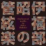 伊福部昭の管絃楽 Orchestral works by Akira Ifukube