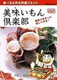 美味いもん倶楽部 1 冬の絶品つまみ編 (芳文社マイパルコミックス)