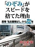 「のぞみ」がスピードを捨てた理由 屈辱「名古屋飛ばし」から20年 (朝日新聞デジタルSELECT)