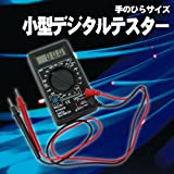 3-1/2 デジタル マルチメーター 小型 デジタルテスター ダイオードテスト トランジスタ HFEテスト zc16