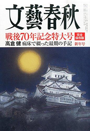 文藝春秋 2015年 01月号 [雑誌]