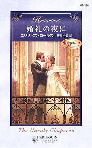 婚礼の夜に (ハーレクイン・ヒストリカル・ロマンス)の詳細を見る