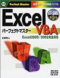 ExcelVBAパーフェクトマスター
