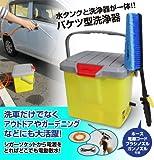 KR128 [電動式 バケツ型洗浄機]