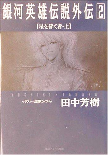 銀河英雄伝説外伝〈2〉星を砕く者(上) (徳間デュアル文庫)の詳細を見る