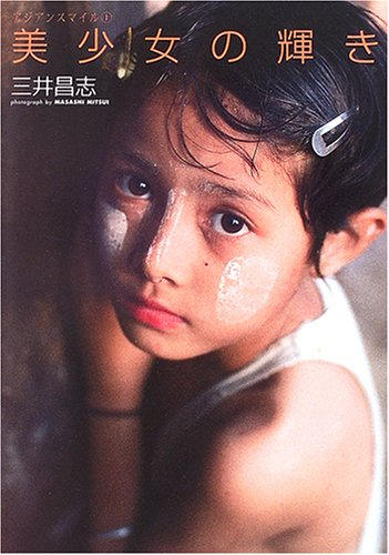 美少女の輝き―アジアンスマイル〈1〉 (アジアンスマイル (1))の詳細を見る