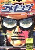 デメキング (Bestsellers comics)