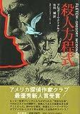 殺人方程式 (1977年)