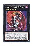 遊戯王 日本語版 CPF1-JP022 Number 24: Dragulas the Vampiric Dragon No.24 竜血鬼ドラギュラス (コレクターズレア)