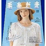毛糸だま (No.130(2006夏号)) (Let's knit series)