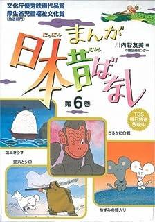 まんが日本昔ばなし〈第6巻〉