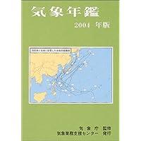 気象年鑑〈2004年版〉