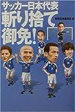 サッカー日本代表斬り捨て御免! (宝島社文庫)