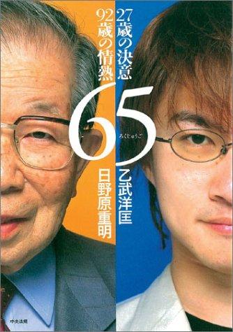 65 27歳の決意・92歳の情熱 対談・日野原重明×乙武洋匡