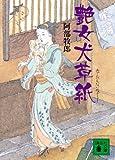 艶女犬草紙 (講談社文庫)