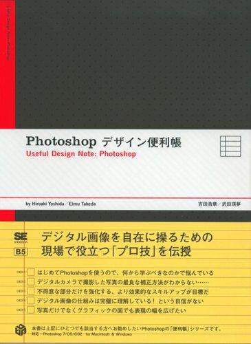 Photoshop デザイン便利帳の詳細を見る