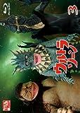 ウルトラゾーン3 [Blu-ray]