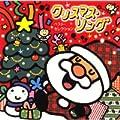 クリスマスパーティーに聴きたい!子供向けクリスマスソングのオススメは?