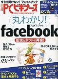 日経PC(ピーシー)ビギナーズ2012年10月号