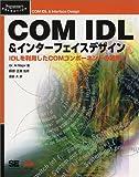 COM IDL&インターフェイスデザイン (Programmer's SELECTION)