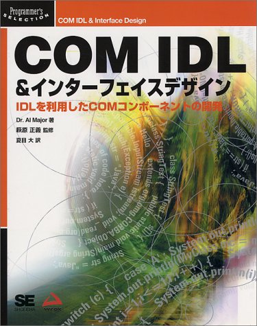 COM IDL&インターフェイスデザイン (Programmer's SELECTION)の詳細を見る