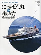 クルーズ増刊 にっぽん丸の歩き方 2010年 07月号 [雑誌]