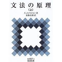 文法の原理〈上〉 (岩波文庫)
