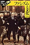 ファシズムと文化 (世界史リブレット) 画像