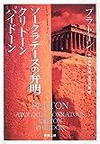ソークラテースの弁明・クリトーン・パイドーン (新潮文庫) 画像