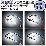 Hazuki メガネ型拡大鏡 ハズキルーペ ラージ カラーレンズ 拡大率1.6倍 赤 【人気 おすすめ 】