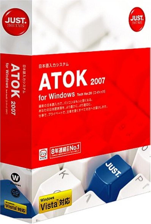 凍った微妙振り向くATOK 2007 for Windows