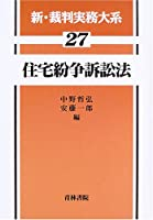 住宅紛争訴訟法 (新・裁判実務大系)