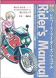 レディース・ライダーズ・マニュアル―漫画de入門 (チャレンジコミックシリーズ (Vol.3))