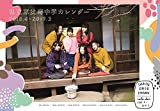 私立恵比寿中学カレンダー 2018.4 - 2019.3 ([カレンダー])