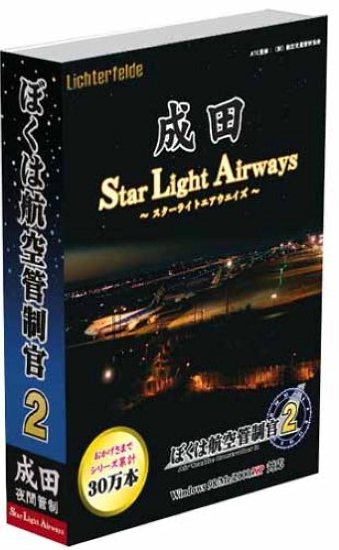 力学最近テメリティぼくは航空管制官2 成田スターライトエアウェイズ