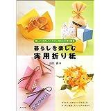 暮らしを楽しむ実用折り紙―楽しい!かわいい!すぐに作れる手作り雑貨