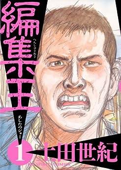 [土田世紀]の編集王(1) (ビッグコミックス)