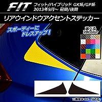 AP リアウインドウアクセントステッカー カーボン調 ホンダ フィット/ハイブリッド GK系/GP系 前期/後期 マゼンタ AP-CF2329-MG 入数:1セット(2枚)