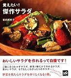 覚えたい! 傑作サラダ (講談社のお料理BOOK) 画像