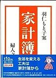 羽仁もと子案家計簿 2014年版 画像
